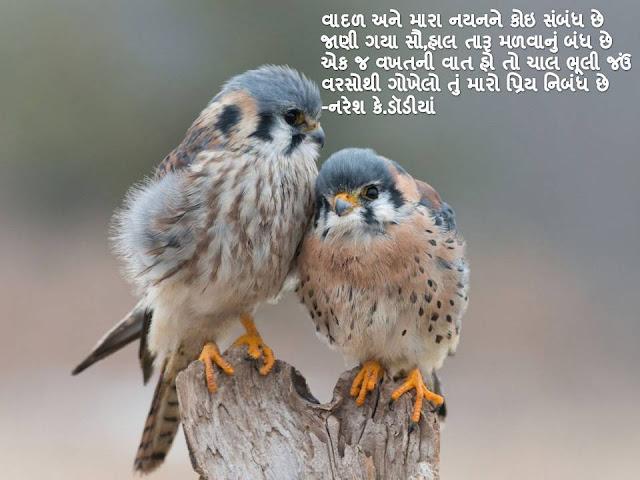 वादळ अने मारा नयनने कोइ संबंध छे Muktak By Naresh K. Dodia