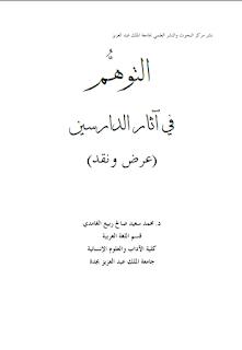 التوهم في آثار الدارسين - عرض ونقد