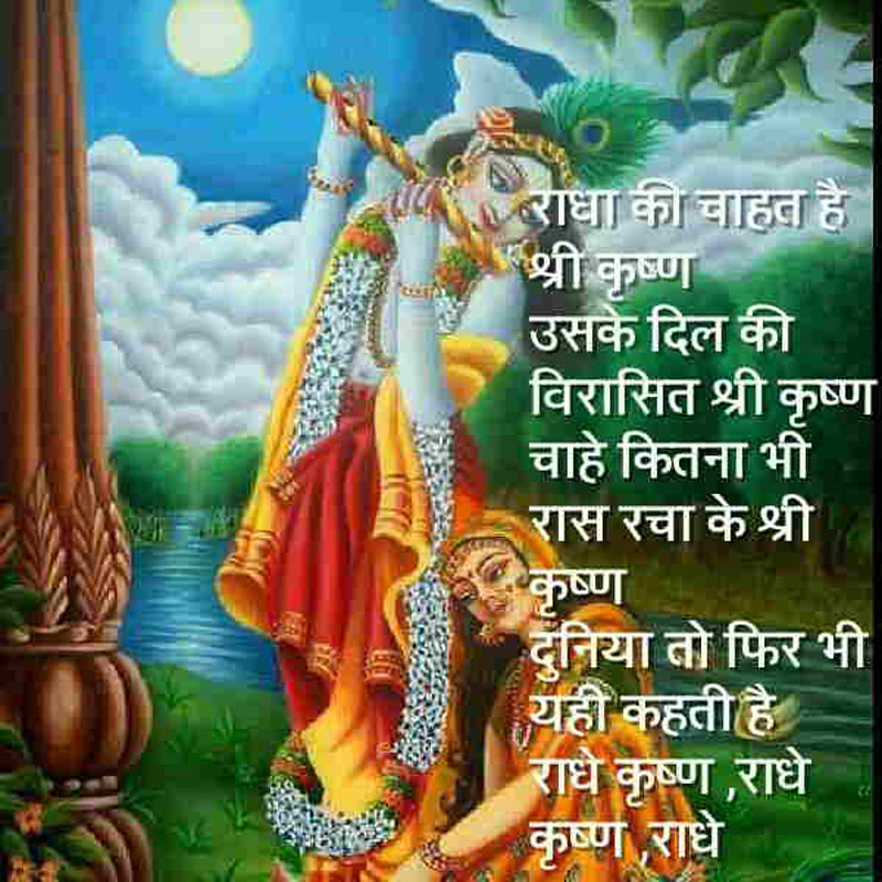 Radha Krishna Quotes on Love in Hindi