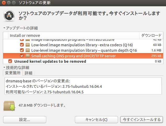 Ubuntu 16 04 その231 - Dnsmasqのアップデートリリース・今すぐ