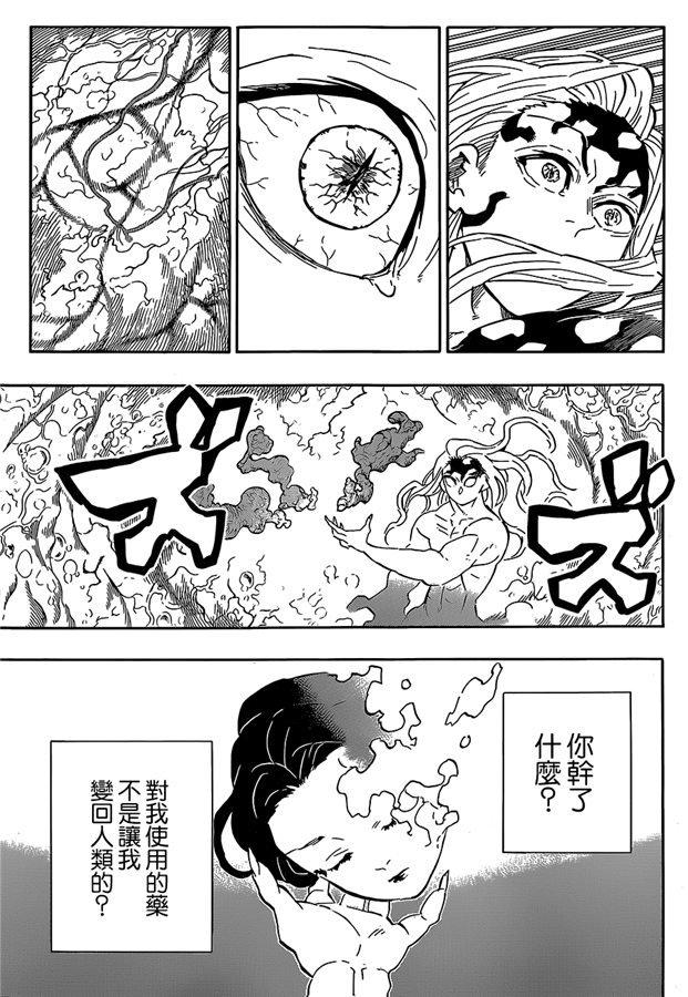 鬼滅之刃: 193話 困難之門開啓 - 第13页