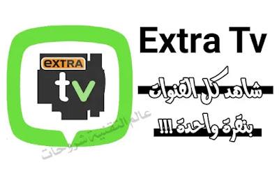 تحميل-برنامج-extra-tv-للكمبيوتر-لـ-مشاهدة-القنوات-مجانا