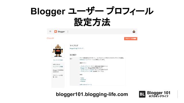 Blogger ユーザープロフィール機能と設定方法