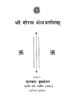 Hindi-Book-gorakh-bodh