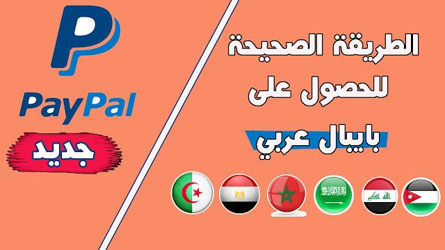 الطريقة الصحيحة للحصول على حساب PayPal بدون أي مشاكل و لجميع الدول العربية