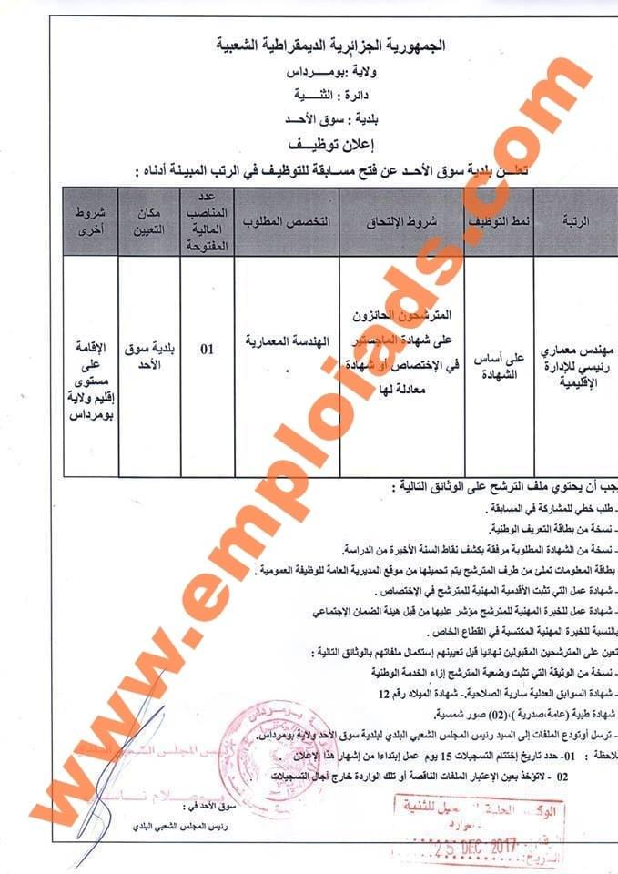 اعلان مسابقة توظيف ببلدية سوق الاحد ولاية بومرداس ديسمبر 2017