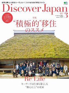Discover Japan 2017年03月号  113MB