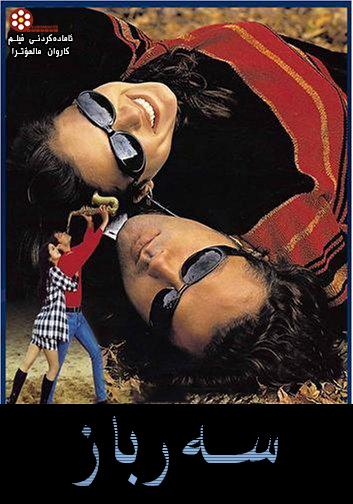 فیلمی دۆبلاژكراوی كوردی  فیلمی دۆبلاژی كوردی  Soldier (1998)