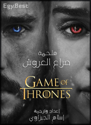 Game of Thrones: The Movie (2019) Full HD 1080p BluRay Movies Box