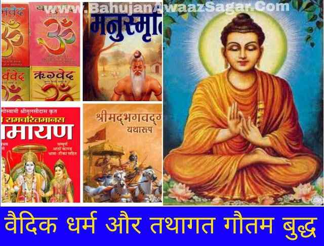 Buddhism and Hindu Religion