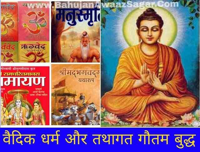 Buddhism and Hindu Religion