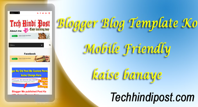 blogger template ko mobile friendly kaise banaye