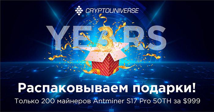 Праздничное предложение от Cryptouniverse