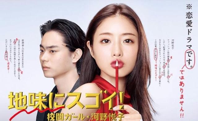 Download Dorama Jepang Jimi ni Sugoi! Koetsu Garu Kono Etsuko Batch Subtitle Indonesia