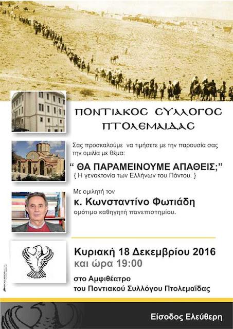 Ομιλία με θέμα «Θα παραμείνουμε απαθείς; – Γενοκτονία των Ελλήνων του Πόντου»