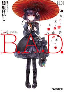 [綾里けいし] B.A.D. 第01-13巻