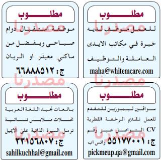 وظائف من الصحف القطرية الاربعاء 7-12-2016