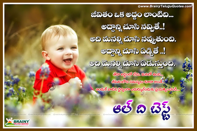 All the Best Life Success Sayings for brother, Goal Winning Motivational Sayings in Telugu,  Latest Famous Telugu Motivational Quotes with hd Wallpapers, Daily Telugu Motivational Quotes, All The Best Success Quotes for Brother in Telugu,  latest Telugu All The Best Success Sayings with Beautiful Hd Wallpapers, Life Changing Success lines in Telugu, Motivational Quotes hd wallpapers in Telugu, Telugu Success Messages,Telugu Language Life Motivational Quotes Messages, Good Reads in Telugu language about Life, Telugu Nice All The Best Quotes Images,All The Best Quotations for Your Boss in Telugu Language, Top inspiring All The Best Quotes in Telugu