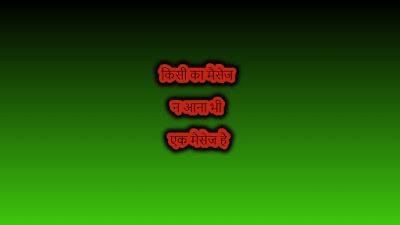 किसी का मैसेज  न आना love status in hindi