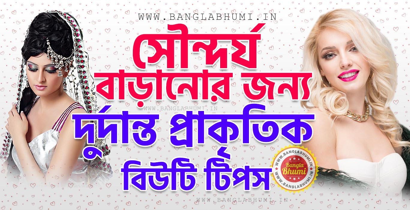 Top Bengali Beauty Tips for Beauty Enhancement, Bengali Health Tips