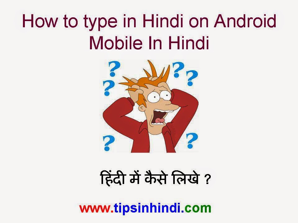 How to type in Hindi on Android Mobile In Hindi