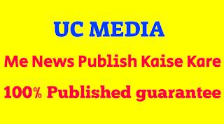 Uc media me article kaise publish kare