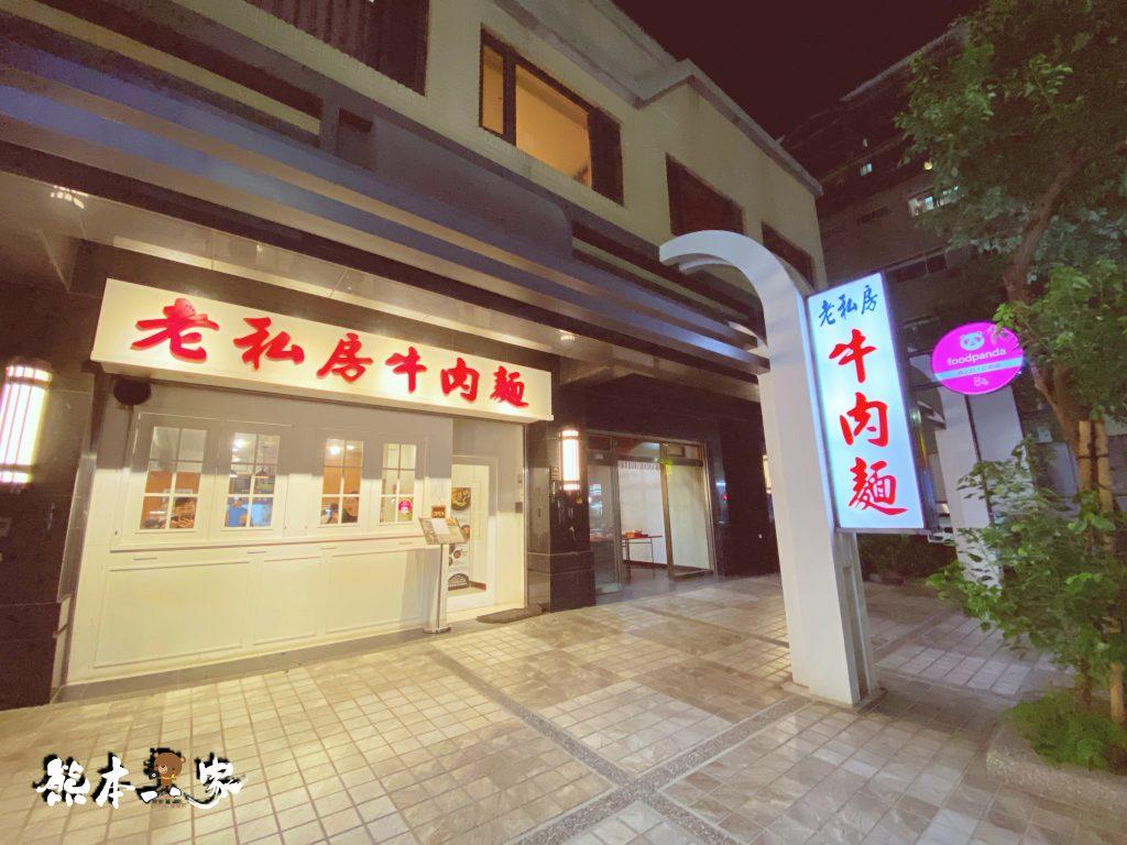 玄拉麵 三峽北大國際一街美食餐廳~原黃昏市場排隊拉麵名店