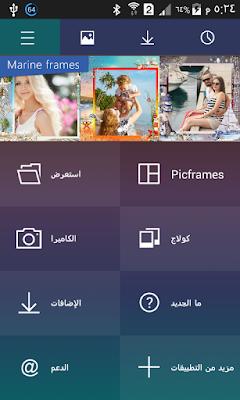 تطبيق Photo Studio Pro لتحرير الصور مجانا للاندرويد