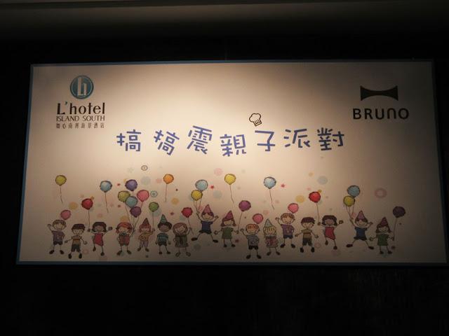 如心南灣海景酒店 x Bruno ~ 搞搞震親子派對