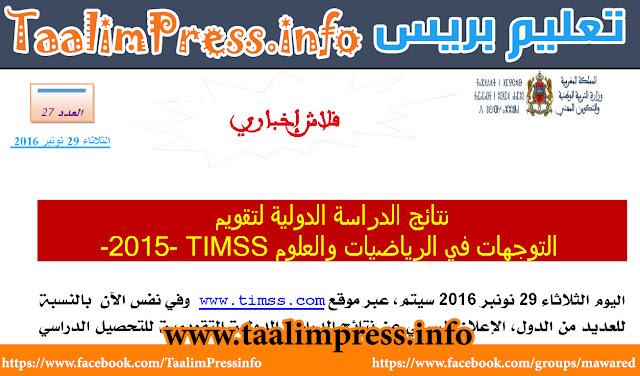نتائج الدراسة الدولية لتقويم التوجهات في الرياضيات و العلوم TIMSS-2015
