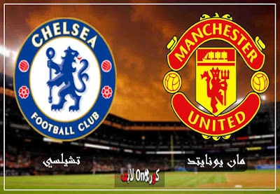 مشاهدة مباراة تشيلسي ضد مانشستر يونايتد بث مباشر اليوم