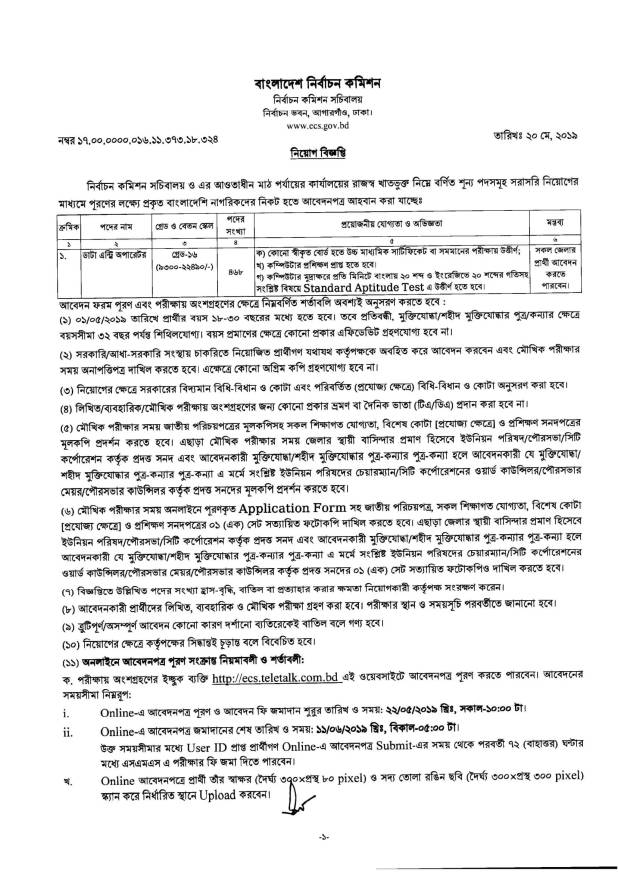 Bangladesh Election Commission job circular 2019