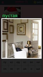 пустая комната и на стенах рамки для фото  или  картинами