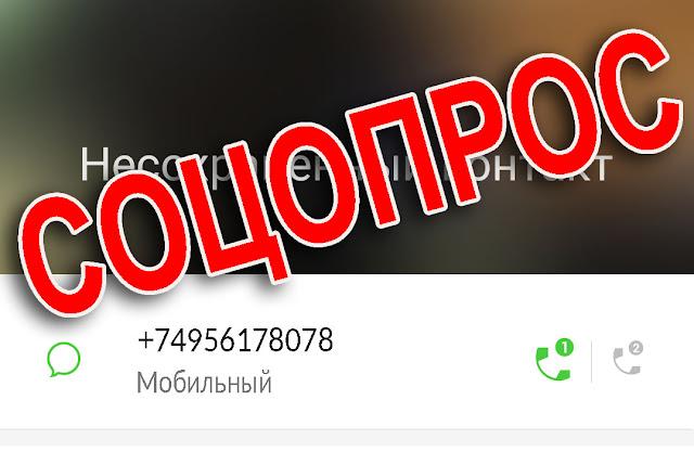 +74956178078 чей это номер и кто звонил