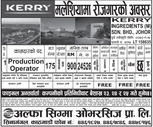 Free Visa & Free Ticket, Jobs For Nepali In Malaysia, Salary -Rs.24,526/