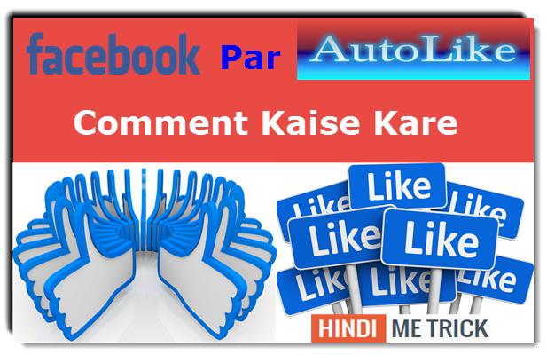 Facebook Par Auto Like, Comment