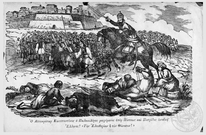 ΠΟΛΙΟΡΚΙΑ ΚΑΙ ΑΛΩΣΙΣ ΤΗΣ ΚΩΝΣΤΑΝΤΙΝΟΥΠΟΛΕΩΣ 1453