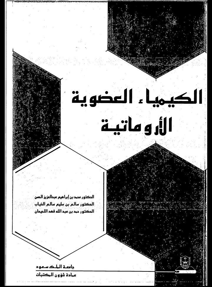 كتاب الكيمياء العضوية الاروماتية pdf
