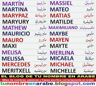 Nombres en letras árabes: MASSIEL MATEO MATIAS MATILDE