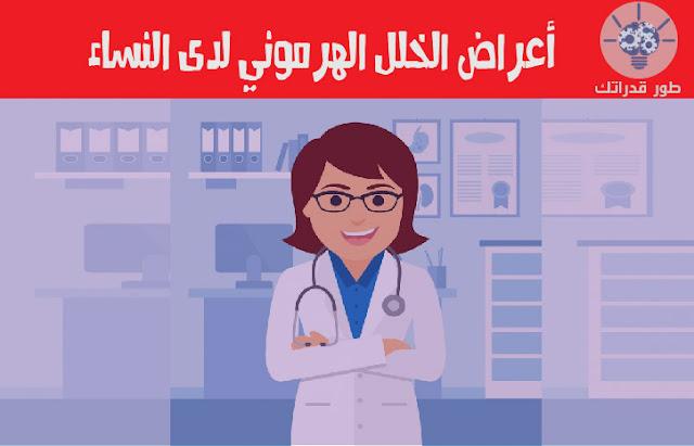 أعراض الخلل الهرموني لدى النساء