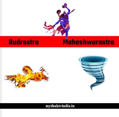 rudrastra maheshwarastra