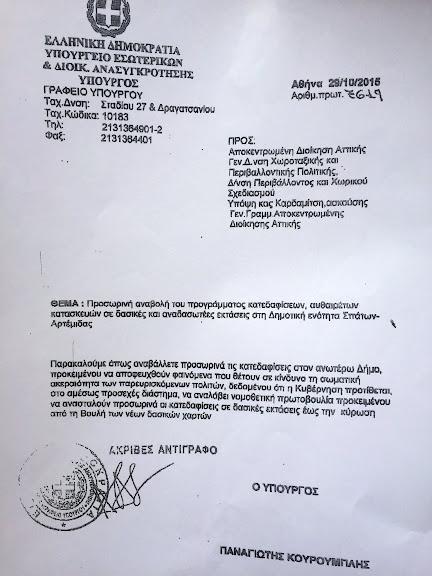 Έγγραφο του Υπουργού Π.Κουρουμπλή για αναβολή κατεδάφισης