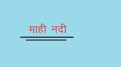 दक्षिण राजस्थान की स्वर्ण रेखा:  माही नदी