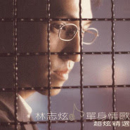 Terry Lin (林志炫) - Dan Shen Qing Ge (单身情歌)