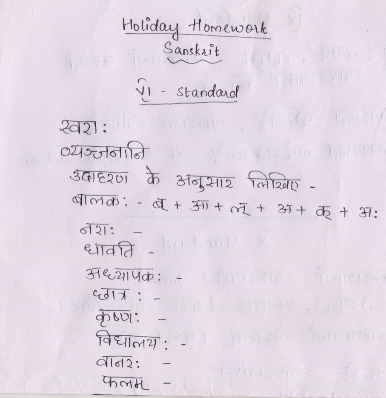 kv pangode holiday homework 2017