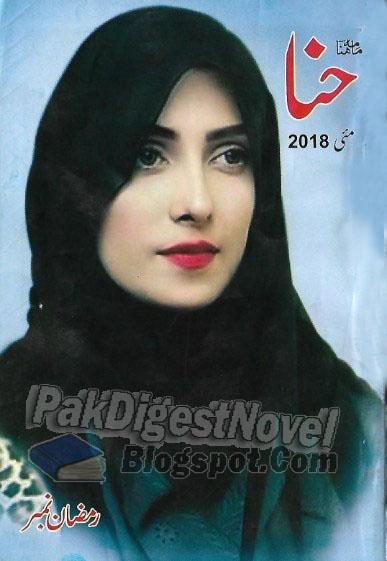 Hina Digest May 2018 Pdf Free Download