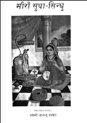 meera-sudha-sindhu-biography-swami-aanand-swaroop-मीराँ सुधा-सिन्धु-जीवनी-स्वामी-आनंद-स्वरुप