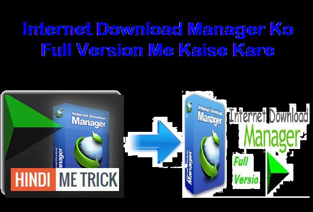 Internet Download Manager Ko Full Version Me Kaise Kare
