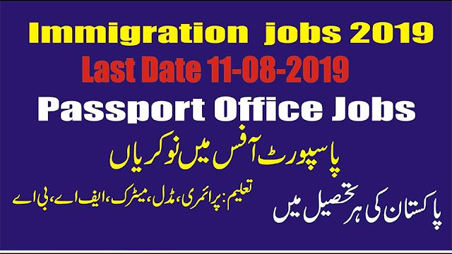Directorate General of Immigration & Passports Ministry of Interior Jobs 2019 Latest Advertisement