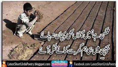 Gaaon Urdu Poetry, Poor Urdu Poetry, Poverty Urdu Poetry, Heart Touching Urdu Poetry, Bachpan Urdu Poetry, Ghareeb Urdu Poetry, Poetry on Poverty in Pakistan